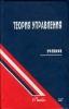 Уколов В.Ф Теория управления. Учебник для вузов. Гриф Минобразования РФ.