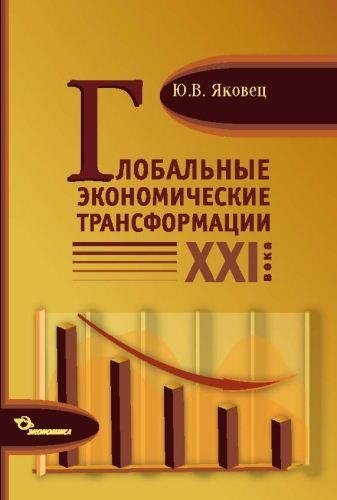 Яковец Ю.В Глобальные экономические трансформации XXI века