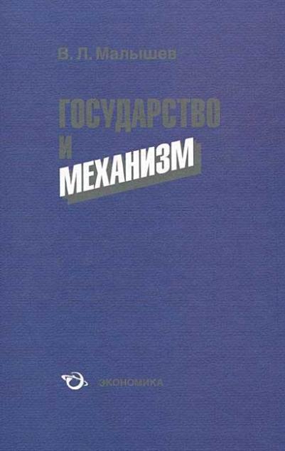 Малышев В.Л Государство и механизм / Москва: Экономика, 2012. — 446 с.