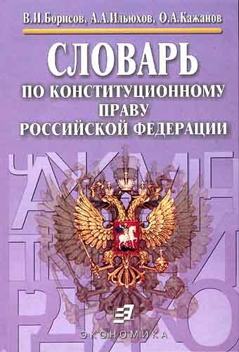 Борисов В.И. Словарь по конституционному праву РФ