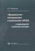 Мауэргауз Ю.Е «Продвинутое» планирование и расписания (AP&S) в производстве и цепочках поставок / Москва: Экономика, 2012. — 574 с.