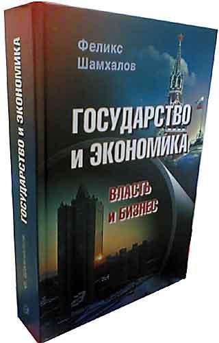 Шамхалов Ф.И. Государство и экономика. Власть и бизнес.