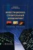 Инвестиционно-строительный инжиниринг.Учебное пособие