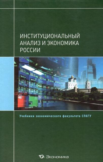 Рязанов В.Т Институциональный анализ и экономика России. Учебник