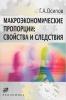Осипов Г.А Макроэкономические пропорции: свойства и следствия