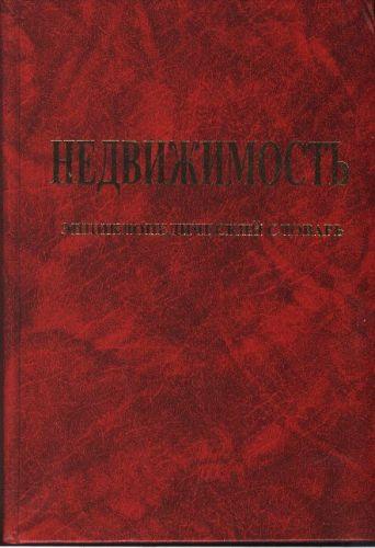 Нагаев Р.Т Недвижимость: энциклопедический словарь