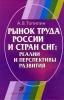 Топилин А.В Рынок труда в России и стран СНГ: реалии и перспективы развития