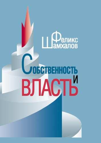 Шамхалов Ф.И. Собственность и власть.