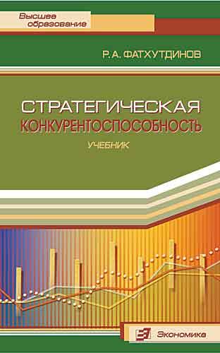 Фатхутдинов Р.А Стратегическая конкурентоспособность. Учебник