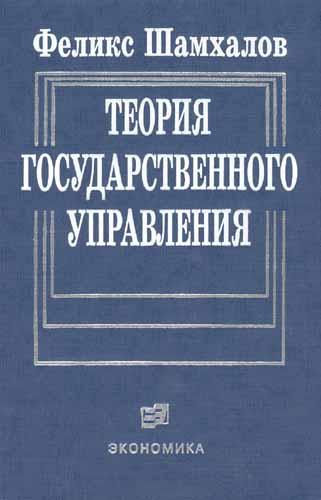 Шамхалов Ф.И. Теория государственного управления