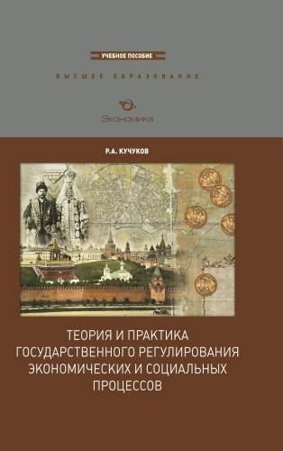 Кучуков Р.А Теория и практика регулирования процессов. Учебное пособие