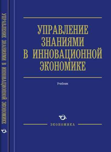 Мильнер Б.З. Управление знаниями в инновационной экономике. Учебник.