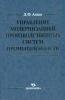 Д.Ф. Алиев. Управление модернизацией производственных систем промышленности /  Москва: Экономика, 2012. — 318 с.