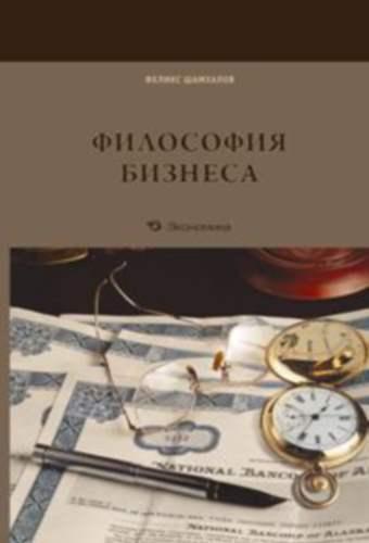 Шамхалов Ф.И. Философия бизнеса.