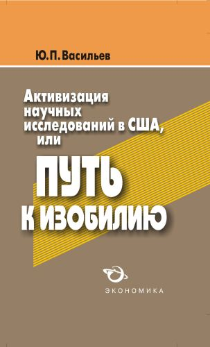 Васильев Ю.П Активизация научных исследований в США, или путь к изобилию