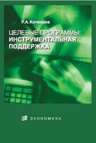 Кочкаров Р.А. Целевые программы: инструментальная поддержка