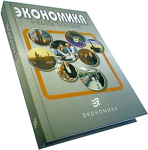 Вахитов К.И Экономика. Учебное пособие. Гриф. УМО