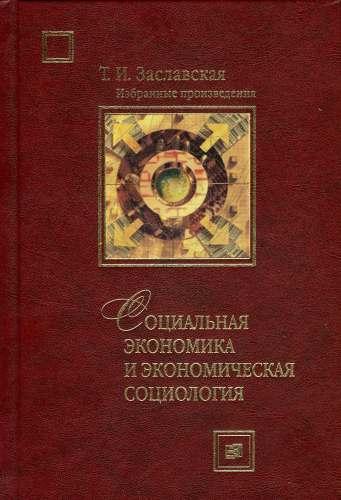 Заславская Т.И Избранные произведения в 3 т.