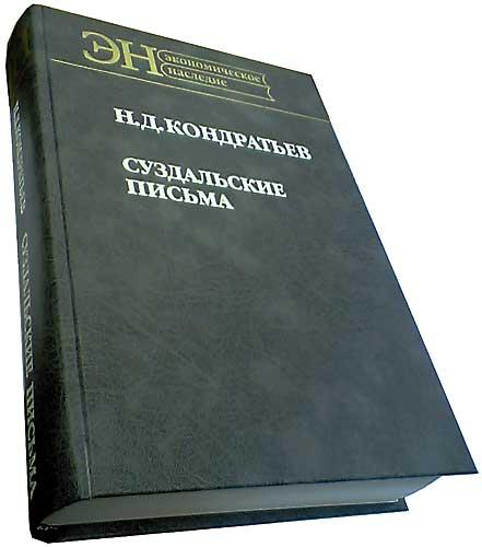 Кондратьев Н.Д. Суздальские письма