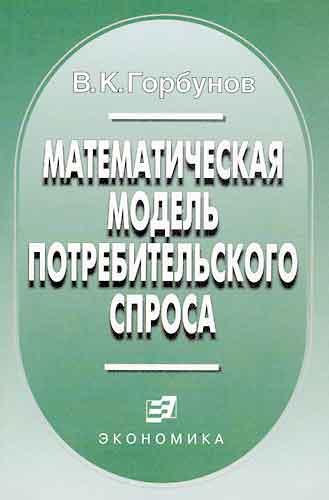 Горбунов В.К Математическая модель потребительского спроса