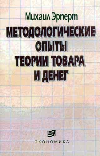 Эрперт М.Б Методологические опыты теории товара и денег