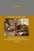 Тихомиров Н. Методы эконометрики и многомерного статистического анализа.