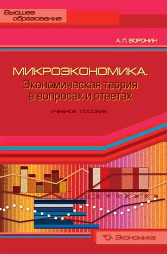 Воронин А.П Микроэкономика. Экономическая теория в вопросах и ответах