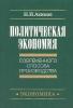 Акимов Н.И Политическая экономия современного способа производства. Кн.1