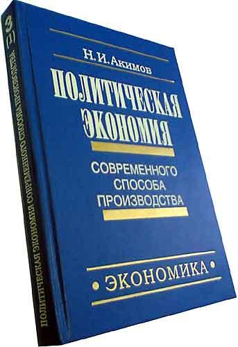 Акимов Н.И Политическая экономия современного способа производства. Кн.3ч1
