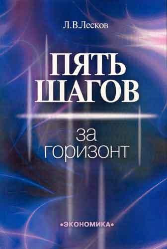 Лесков Л.В Пять шагов за горизонт