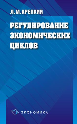 Крепкий Л.М Регулирование экономических циклов