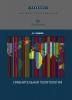 Гаджиев К.С Сравнительная политология: Учебник / Москва: Экономика, 2012. — 398 с. — (Высшее образование).