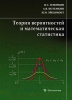 Геворкян П.С Теория вероятностей и математическая статистика. Курс лекций / Москва: Экономика, 2012. —    207 c.