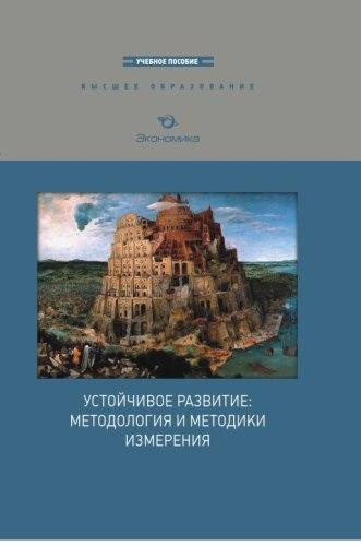 Устойчивое развитие: методология и методики измерения. Учебное