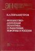 Перламутров В.Л Финансово-денежная политика и рыночные реформы в России
