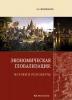 Филипенко А.С Экономическая глобализация: истоки и результаты