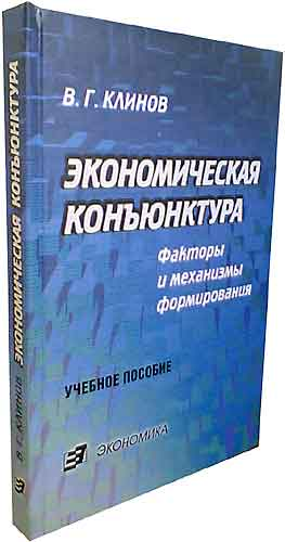 Клинов В.Г Экономическая конъюнктура. ГРИФ. УМО