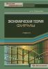 Розанова Н.М Экономическая теория фирмы. Учебник
