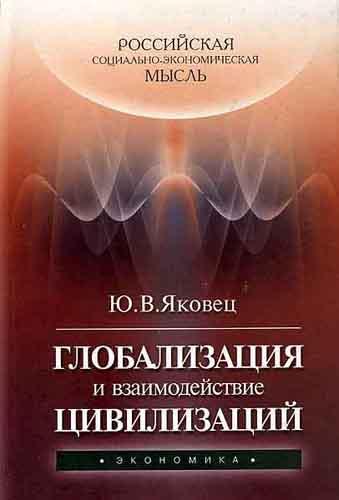 Яковец Ю.В Глобализация и взаимодействие цивилизаций
