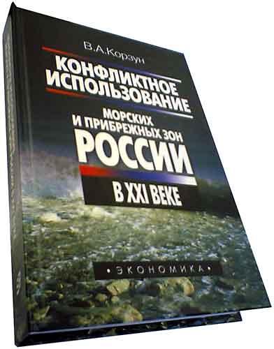 Корзун В.А Конфликтное использование морских и прибрежных зон России в XXI