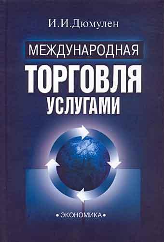 Дюмулен И.И Международная торговля услугами