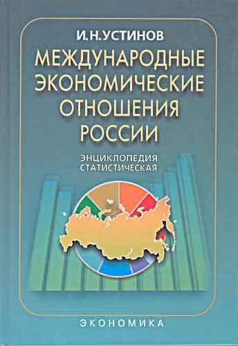 Устинов И.Н Международные экономические отношения России: Энциклопедия