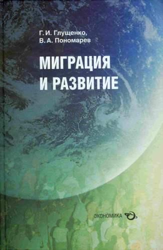 Глущенко Г.И Миграция и развитие