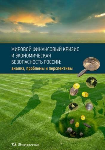 Аксенов В.С Мировой финансовый кризис и экономическая безопасность России