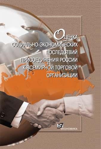 Гринберг Р.С Оценка социально-экономических последствий присоединения России