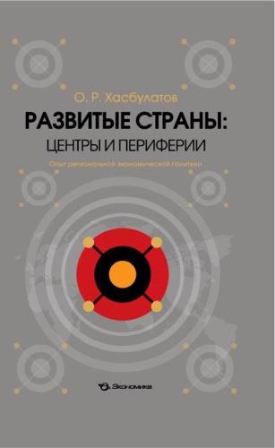 Хасбулатов О.Р Развитые страны: центры и периферия.