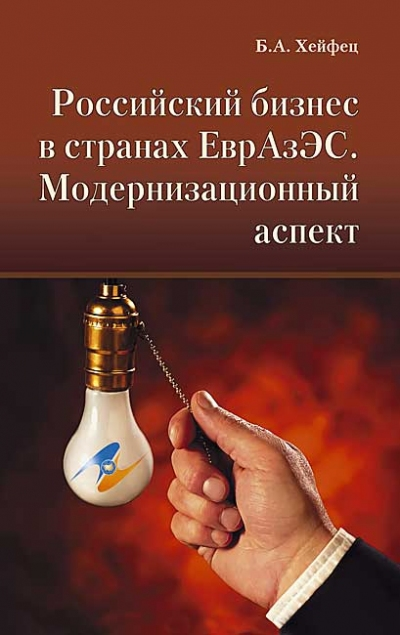 Хейфец Б.А Российский бизнес в странах ЕврАзЭС. Модернизационный аспект