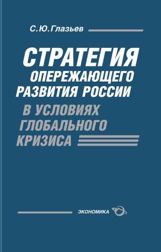 Глазьев С.Ю Стратегия опережающего развития России в условиях кризиса
