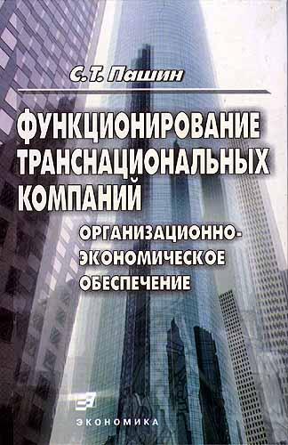 Пашин С.Т Функционирование транснациональных компаний