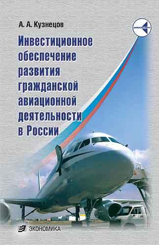 Кузнецов А.А Инвестиционное обеспечение развития гражданской авиационной деятельности